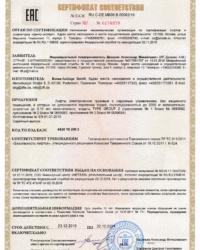 сертификат грузовой до 22.12.2024-1