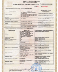 сертификат грузовой до 22.12.2024-3