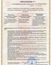 сертификат грузовой до 22.12.2024-4