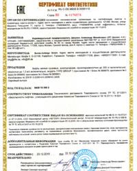 сертификат малый грузовой до 22.12.2024-1
