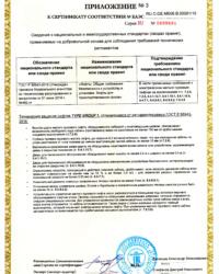 сертификат малый грузовой до 22.12.2024-4