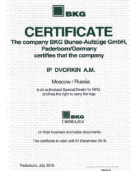 скан-сертификат-2016
