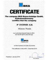 скан-сертификат-2019