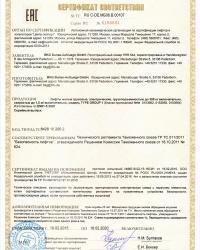 Малые грузовые лифты BKG — сертификат соответствия, стр.1